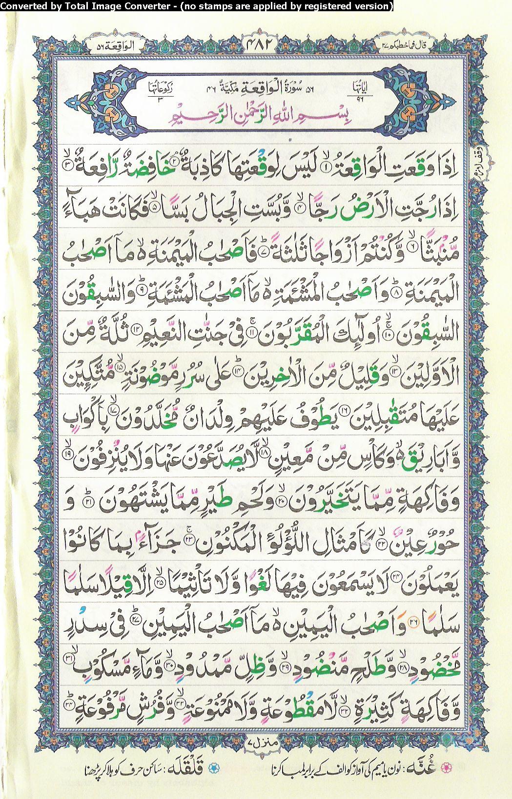 Essay on quran majeed