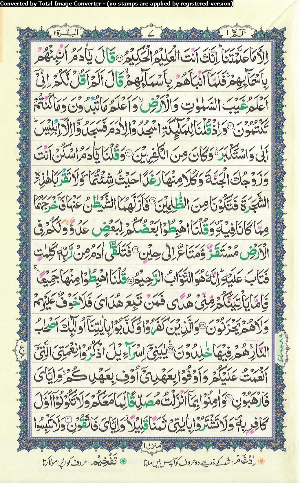 Recitation of Quran Para 1