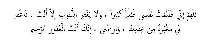 Allahumma inni zalamtu nafsi zulman kathiran dua after durood e ibrahim in namaz, salat, prayer, salah