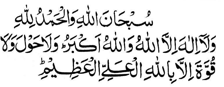 third kalima tajmjeed, kalma tamjeed translation in english