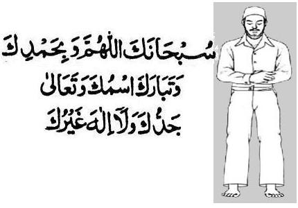 Learn to read first dua in namaz