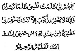 dua after darood ibrahim
