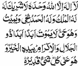 4 Fourth Kalima Tauhid The Word Of Unity
