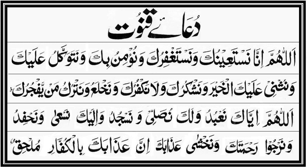 Dua E Qunoot with Urdu Translation(Tarjuma)