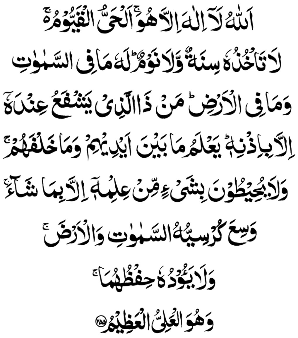 Ayatul Kursi importance and benefits of reading