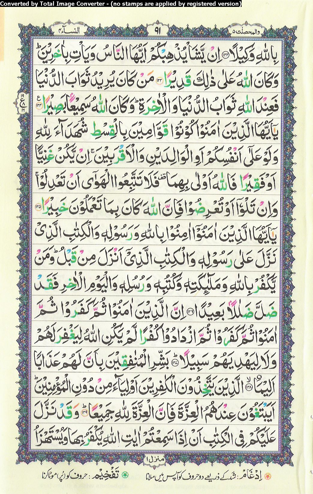 online free quran lessons