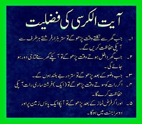 Ayat-ul-Kursi-Ki-Fazilat