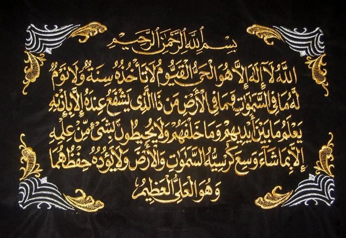 ayatul-kursi-ka-wazifa-in-urdu-amal-taweez-kaisar