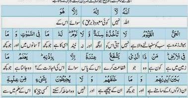 Ayatul Kursi Ki Fazeelat Barkat And Tafseer In Urdu