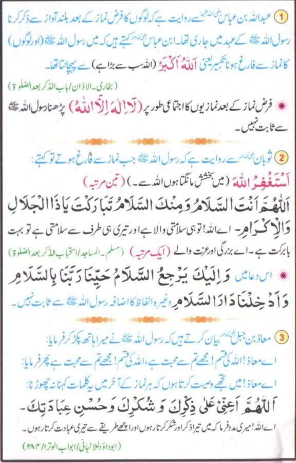Dua after farz nama in Urdu tarjuma