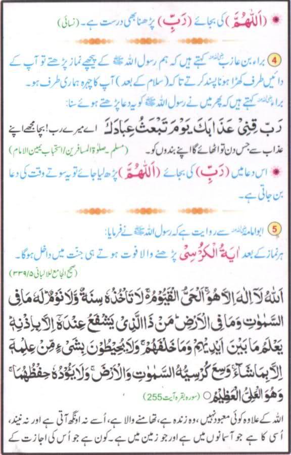 Farz namaz ke baad ke duain