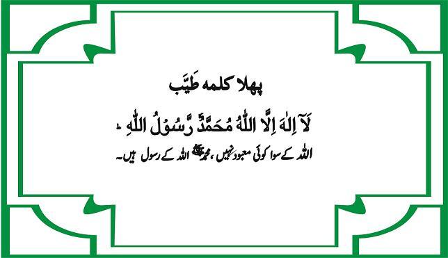 Pehla Kalma Tarjuma In Urdu Audio