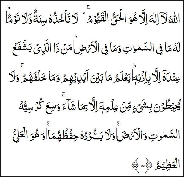 Ayatul Kursi In Arabic Roman English Reading Benefits