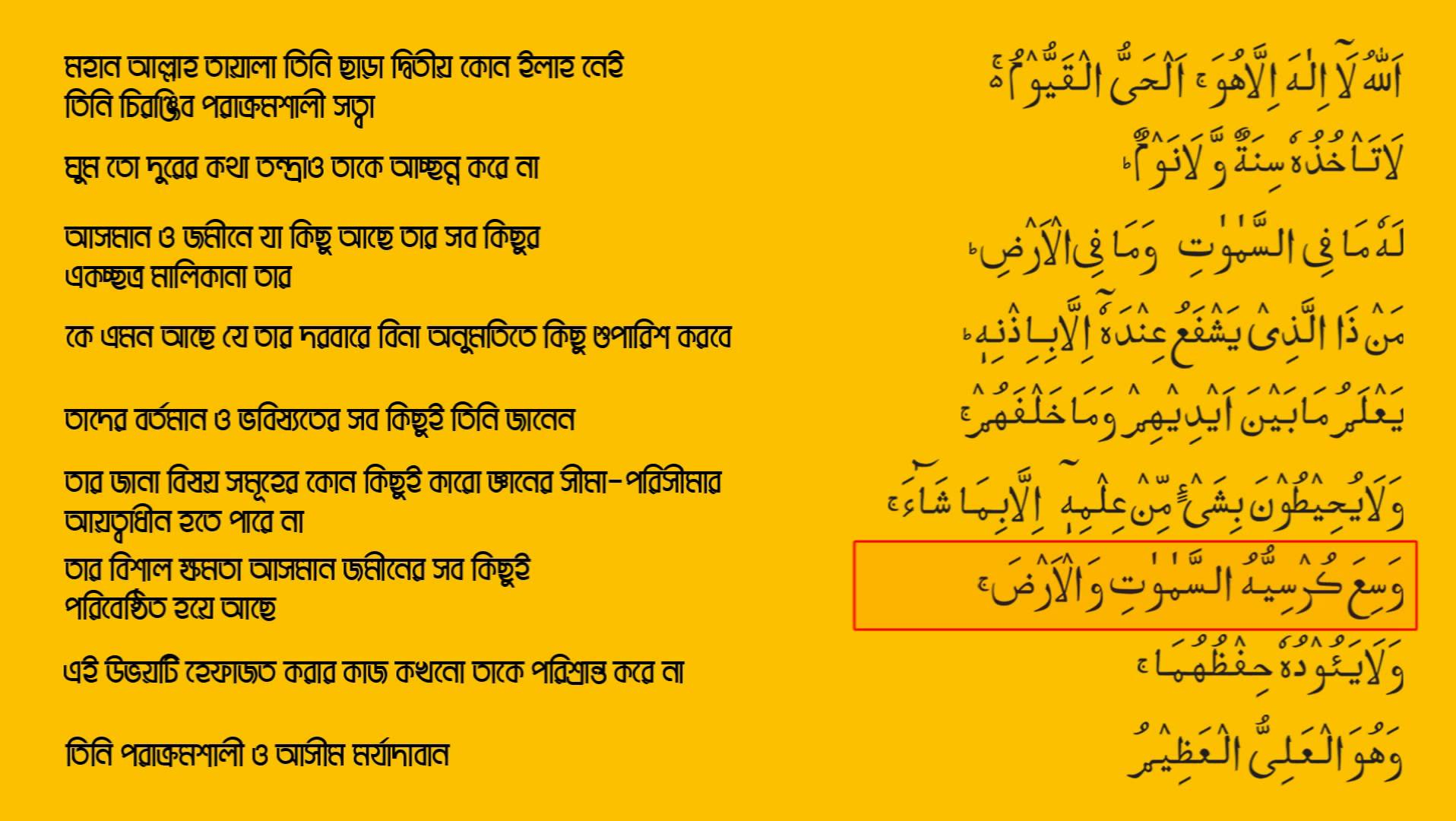 SURAH AYATUL KURSI IN BANGLA DOWNLOAD