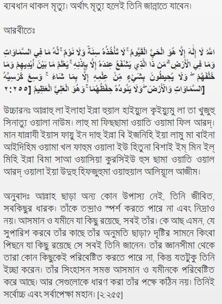 Ayatul Kursi Ki Fazeelat Barkat And Tafseer in Urdu & Hindi ...