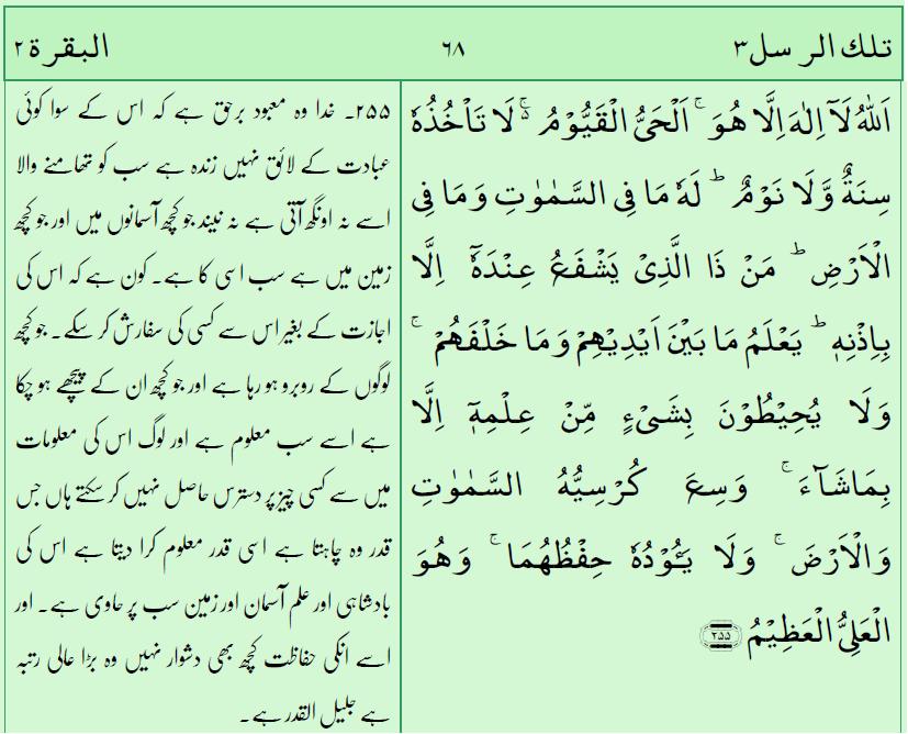 ayatul-kursi-in-urdu-text-ayatul-kursi-tarjuma-k-sath