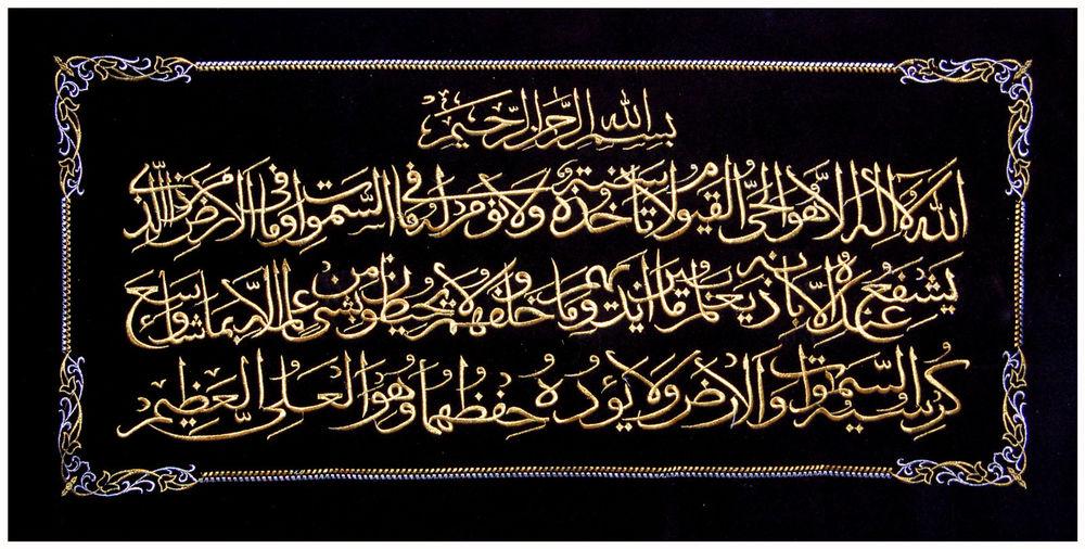 ayatul-kursi-ki-tabeer-ahmiyat-fazilat-tafseer
