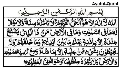 Ayatul kursi ki fazeelat barkat and tafseer in urdu & hindi.