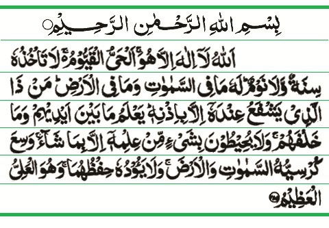 ayatul-kursi benefits