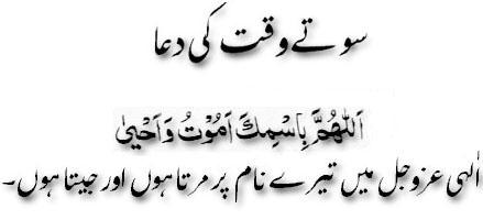 sote waqt padhne ki dau prayer zikar