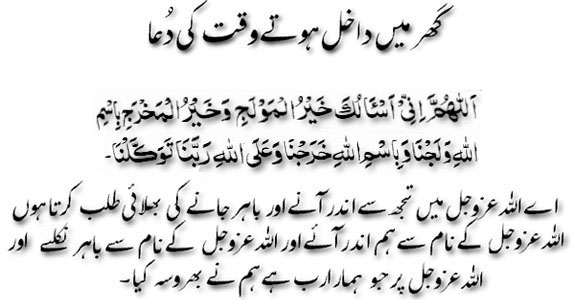 Ghar Mein Dakhil Honay Ki Dua | Dua For Entering Home/ Any House