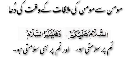 kisi se milne ki dua in urdu