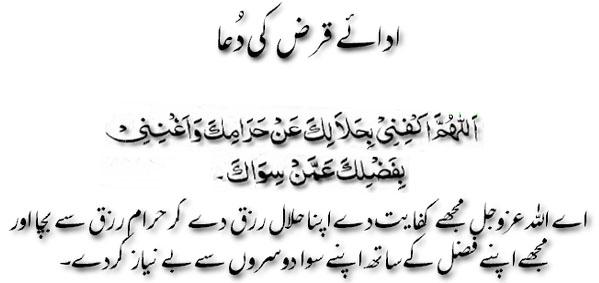 qarz ki dua Urdu