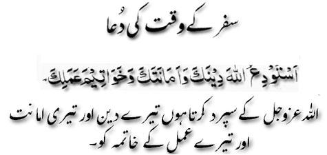 safar ki dua in Arabic Hindi text mp3 audio