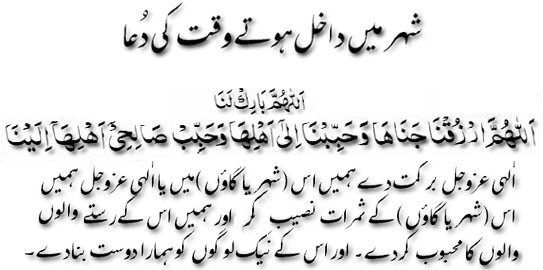 Sheher May Dakhil Hotay Waqt Ki Dua