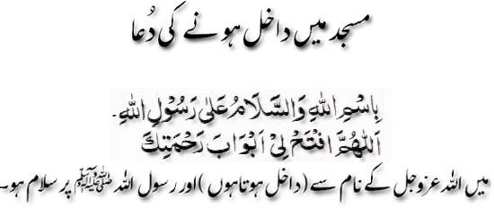 masjid mein dakhil honay ki dua in arabic