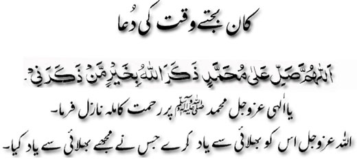 Kaan Bajtay Waqt Ki Dua | Dua To Read When Your Ear's Ringing