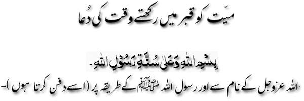 Mayyat Ko Qabar Mein Rakhte Waqt Ki Dua in Arabic