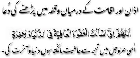 Azan Or Iqamat K Darmiyan Waqfa May Parhnay Ki Dua
