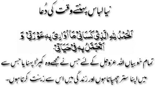 New cloth pehnany ki dua in Islam