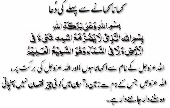 Bathroom Ki Dua subah shaam ki duain in urdu tarjuma|morning evening prayers