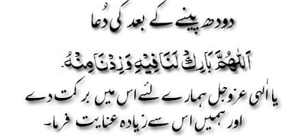 doodh peene ki dua in Urdu