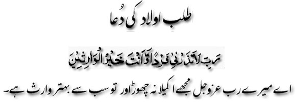 Aulad k Hasul K lye dua in Urdu