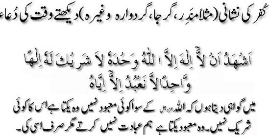 Kufar Ki Nishani Dekhtay Waqt Ki Dua
