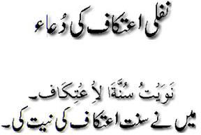 Nafli Itkaf Ki Dua In Urdu