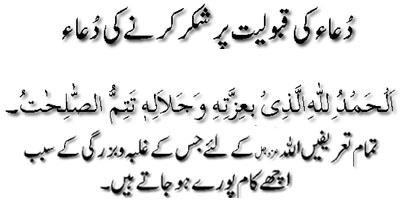 Dua Ki Qabooliyat Par Shukar Karnay ki dua
