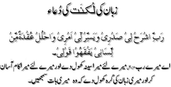 Zaban Ki Luknat Ki Dua In Urdu | Dua To Read If You Have Dyslalia