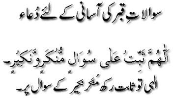 Sawalat-e-Qabar Ki Aasani K Liye Dua