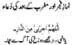 Namaz Fajr Aur Maghrib Ke Baad Ki Dua in Arabic