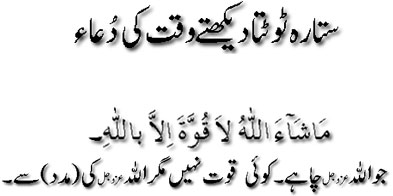 Wallpapers - stara tottay waqat ki dua