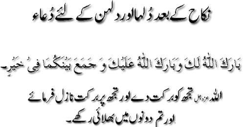 Nikah Ke Baad Dulha Aur Dulhan Ke Liye Dua Urdu