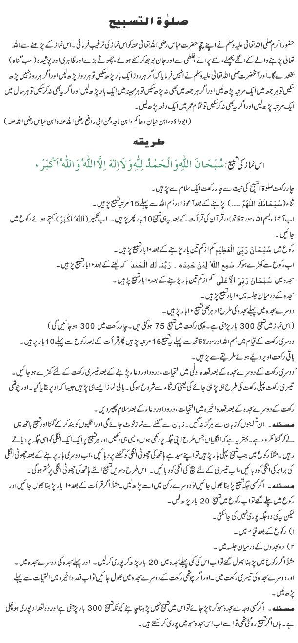 salatul tasbeeh namaz ka tarika in urdu