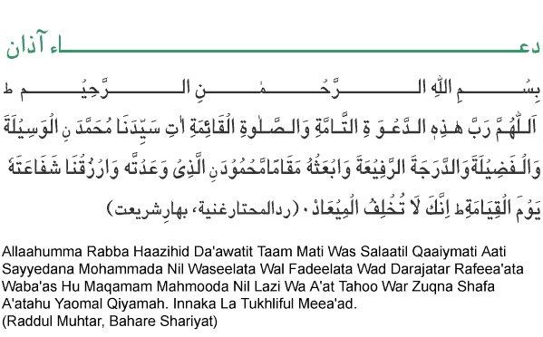 azan ka jawab, dua after adhan