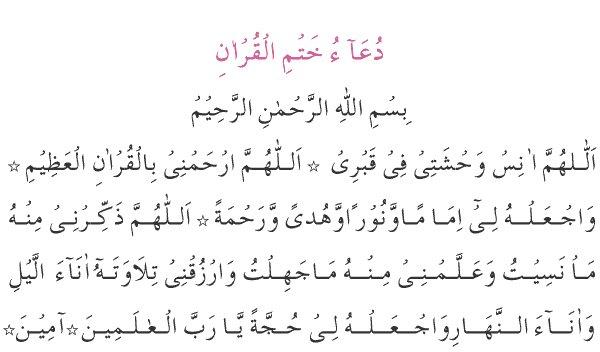 Subah Shaam Ki Duain in Urdu Tarjuma|Morning Evening Prayers