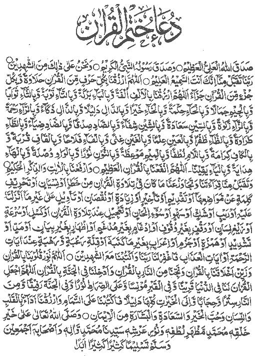 audio quran with urdu translation mp3 free download