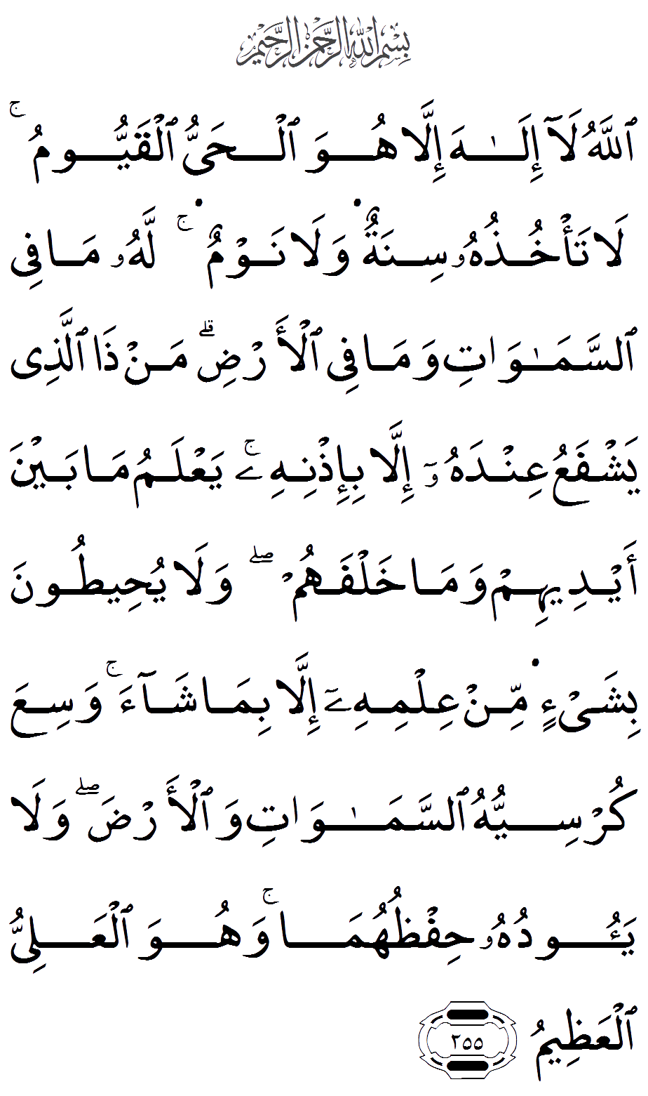 dua after farz namaz-ayatul kursi